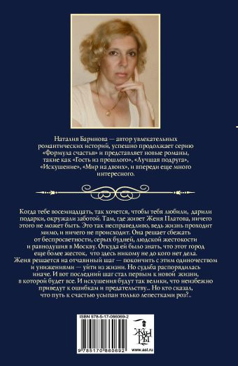 Искушение Наталия Баринова