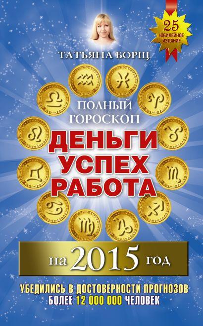 Полный гороскоп: деньги, успех, работа на 2015 год - фото 1