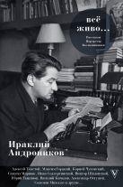 Андроников И.Л. - Всё живо...' обложка книги