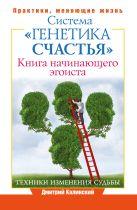 Калинский Д. - Книга начинающего эгоиста. Система Генетика счастья' обложка книги