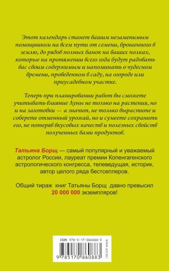 Консервирование. Большой лунный посевной календарь на 2015 год + рецепты Борщ Татьяна