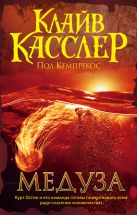 Касслер К., Кемпрекос П. - Медуза' обложка книги