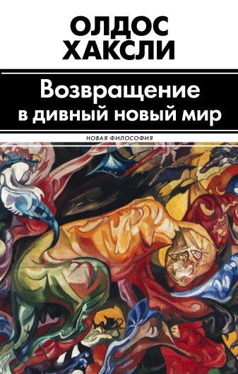 Олдос Хаксли - Возвращение в дивный новый мир. Литература и наука обложка книги