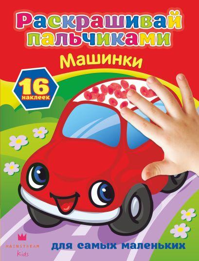 Машинки - фото 1