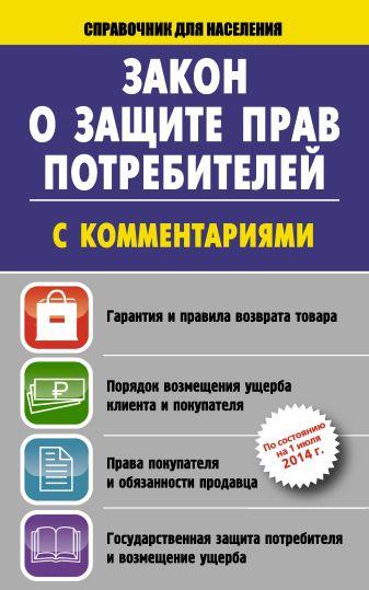 Закон о защите прав потребителей с комментариями на 01 июля 2014 г.