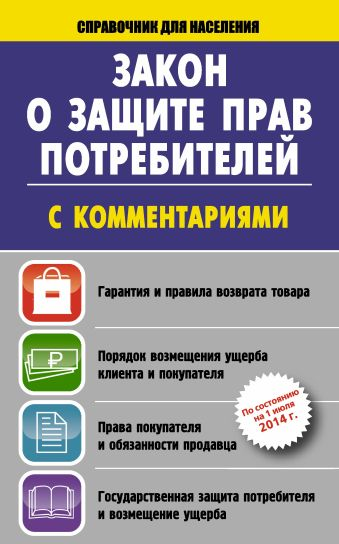 Закон о защите прав потребителей с комментариями на 01 июля 2014 г. .