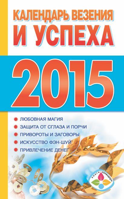 Календарь везения и успеха 2015 - фото 1