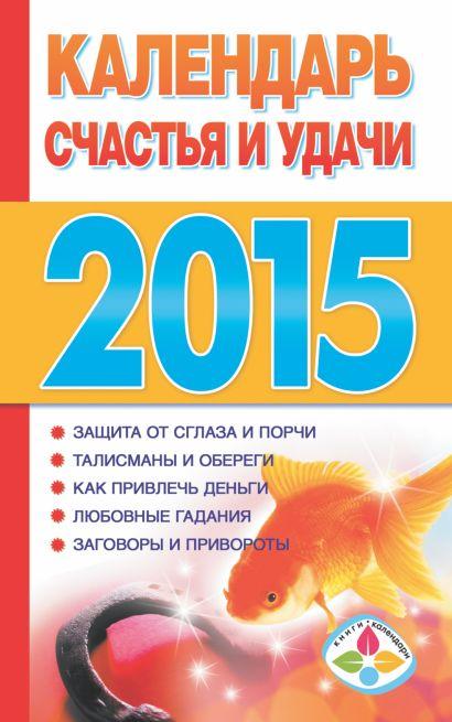 Календарь счастья и удачи 2015 - фото 1