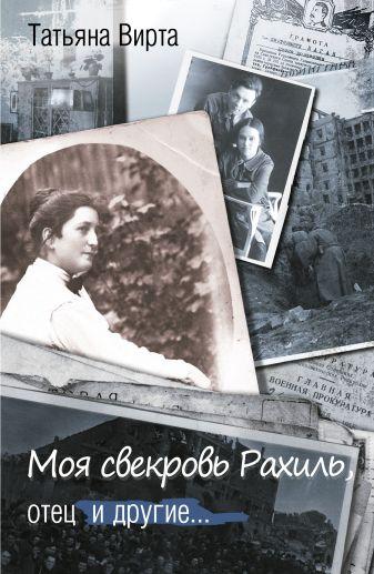 Т.Н. Вирта - Моя свекровь Рахиль, отец и другие... обложка книги