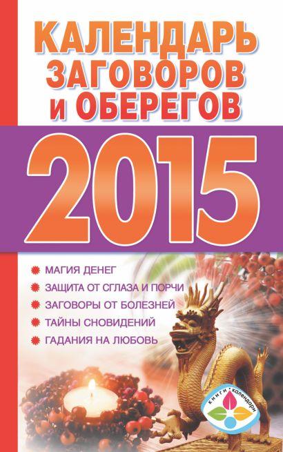 Календарь заговоров и оберегов 2015 - фото 1