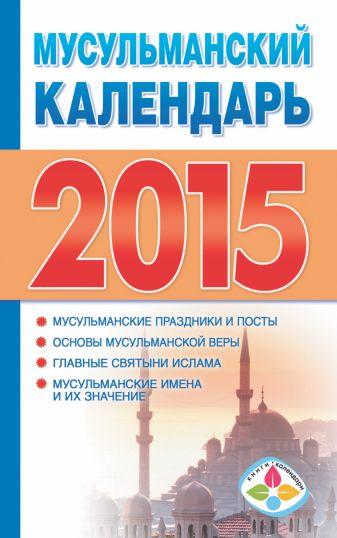 Хорсанд-Мавроматис Д. - Мусульманский календарь 2015 обложка книги