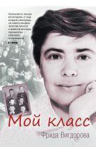 Вигдорова Ф.А. - Мой класс' обложка книги