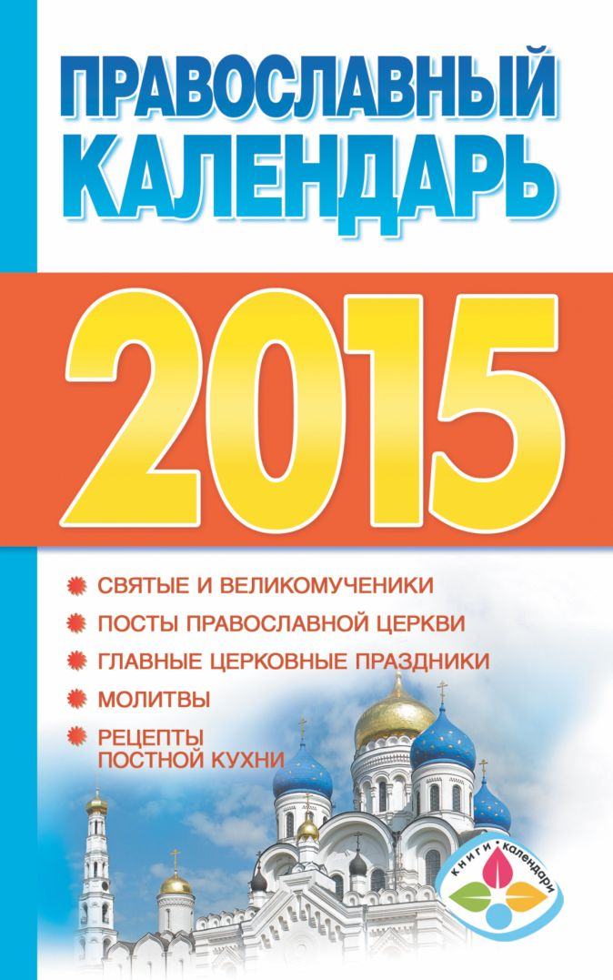 Хорсанд-Мавроматис Д. - Православный календарь 2015 обложка книги
