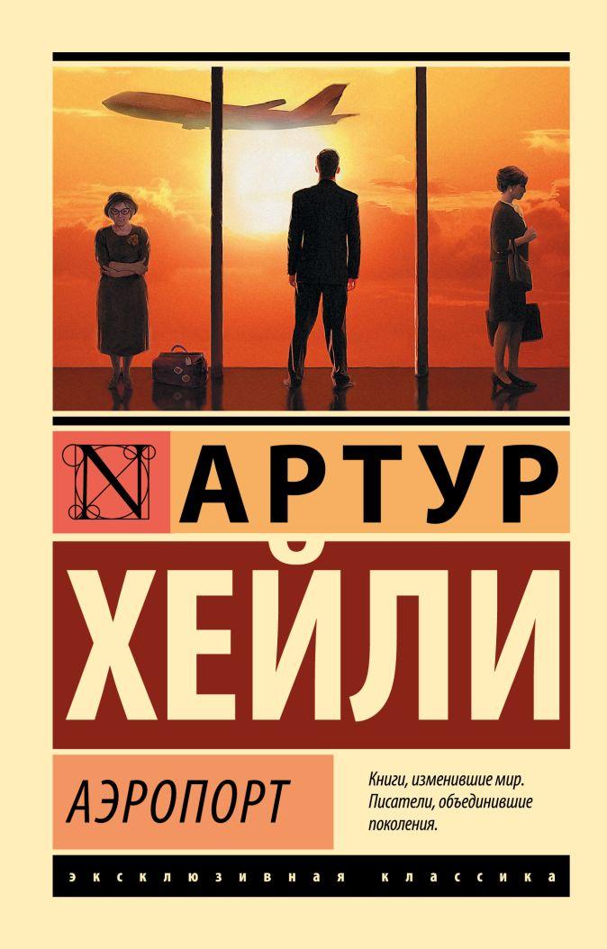 Артур Хейли - Аэропорт обложка книги