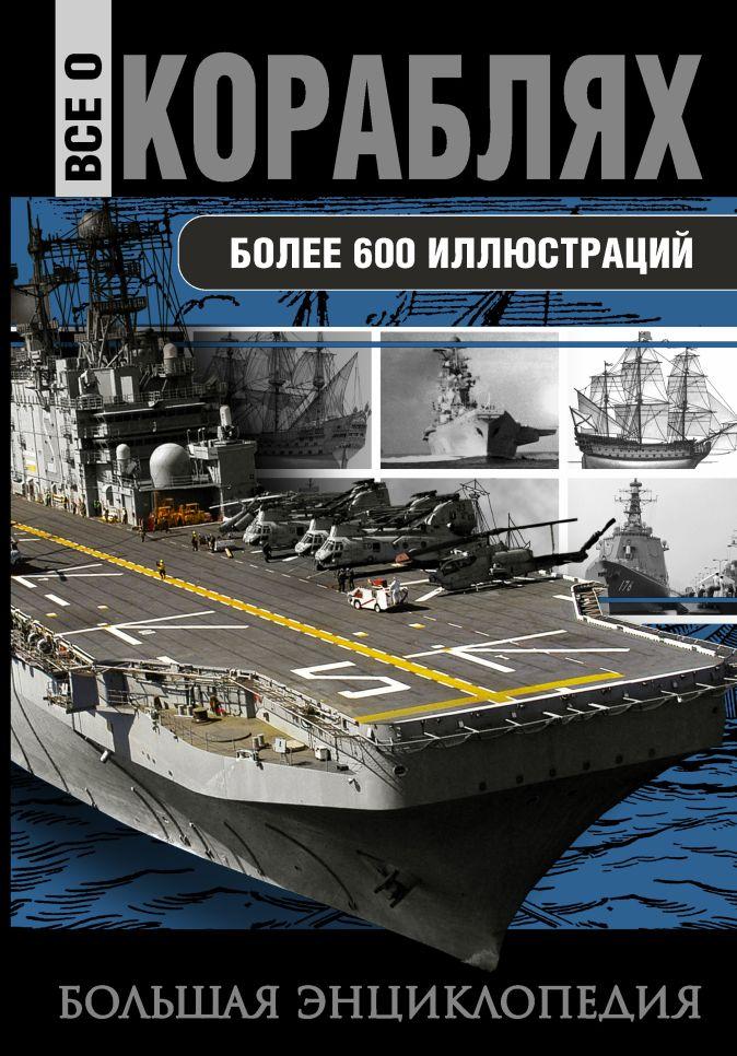 Каторин Ю.Ф. - Все о кораблях. обложка книги