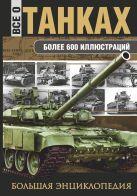 Каторин Ю.Ф. - Все о танках' обложка книги