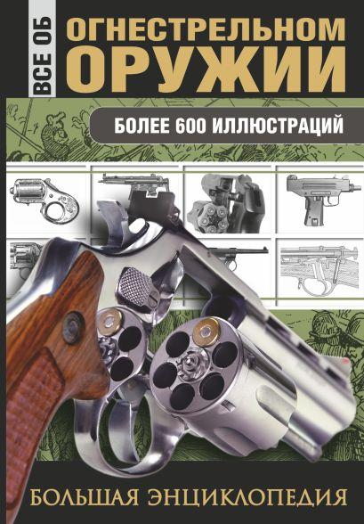 Все об огнестрельном оружии - фото 1