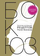 Бокюз Поль - Золотая коллекция рецептов Поля Бокюза' обложка книги