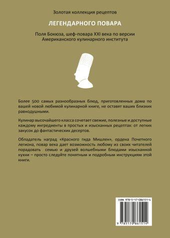 Золотая коллекция рецептов Поля Бокюза Поль Бокюз