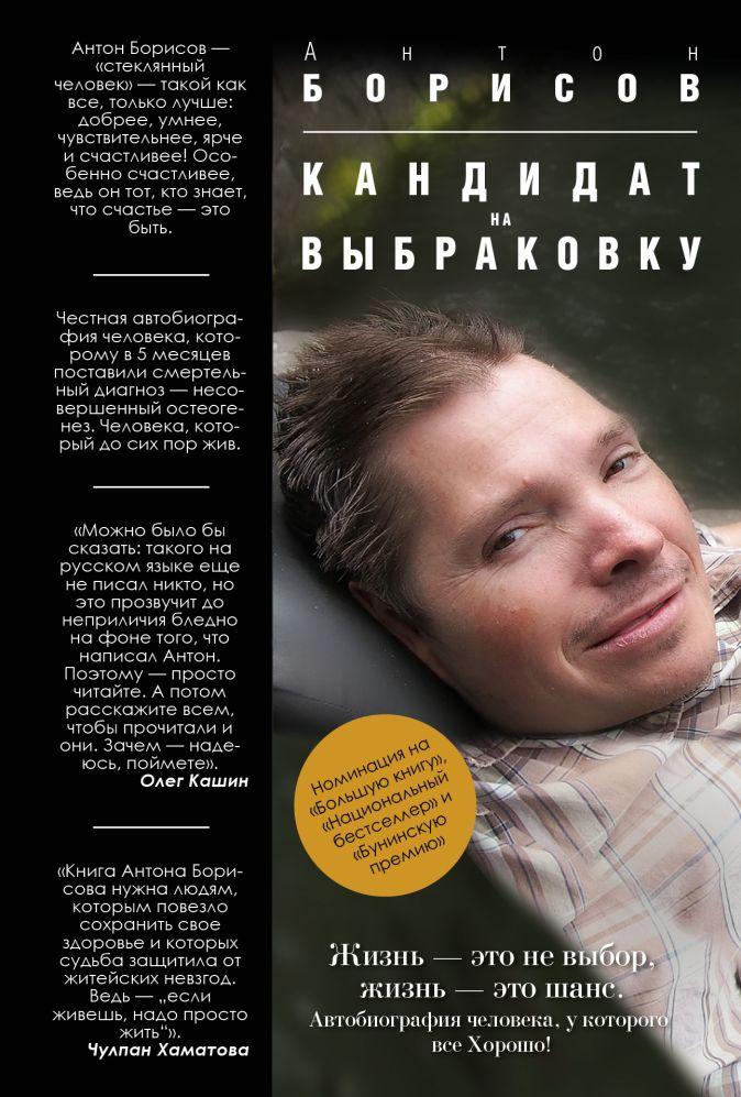 Борисов А. - Кандидат на выбраковку обложка книги