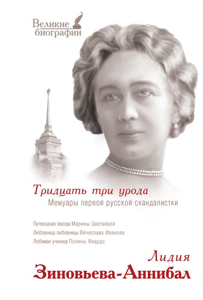 Зиновьева-Аннибал Л. - Тридцать три урода обложка книги