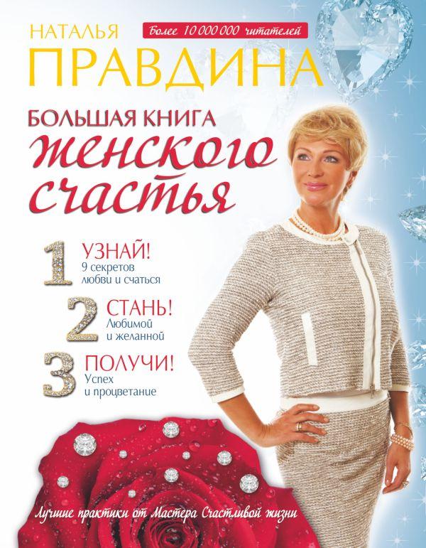 Большая книга женского счастья Правдина Н.Б.