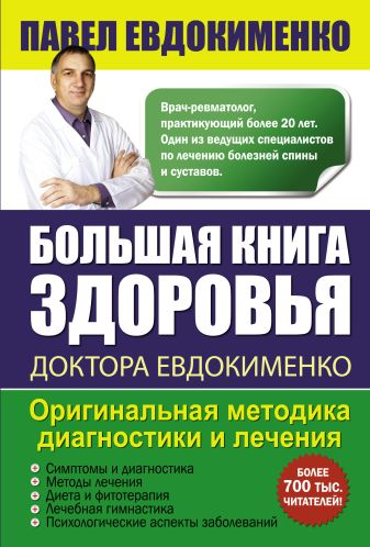 Евдокименко П.В. - Большая книга здоровья доктора Евдокименко обложка книги
