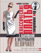 Альм С., Мак Девитт Х. - Классические платья, покорившие мир' обложка книги