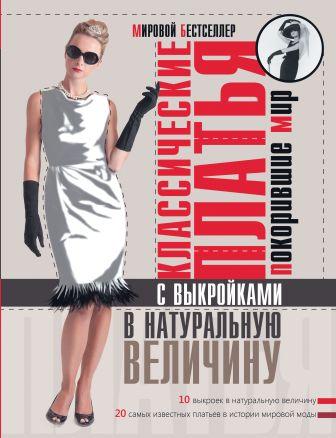 Альм С., Мак Девитт Х. - Классические платья, покорившие мир обложка книги