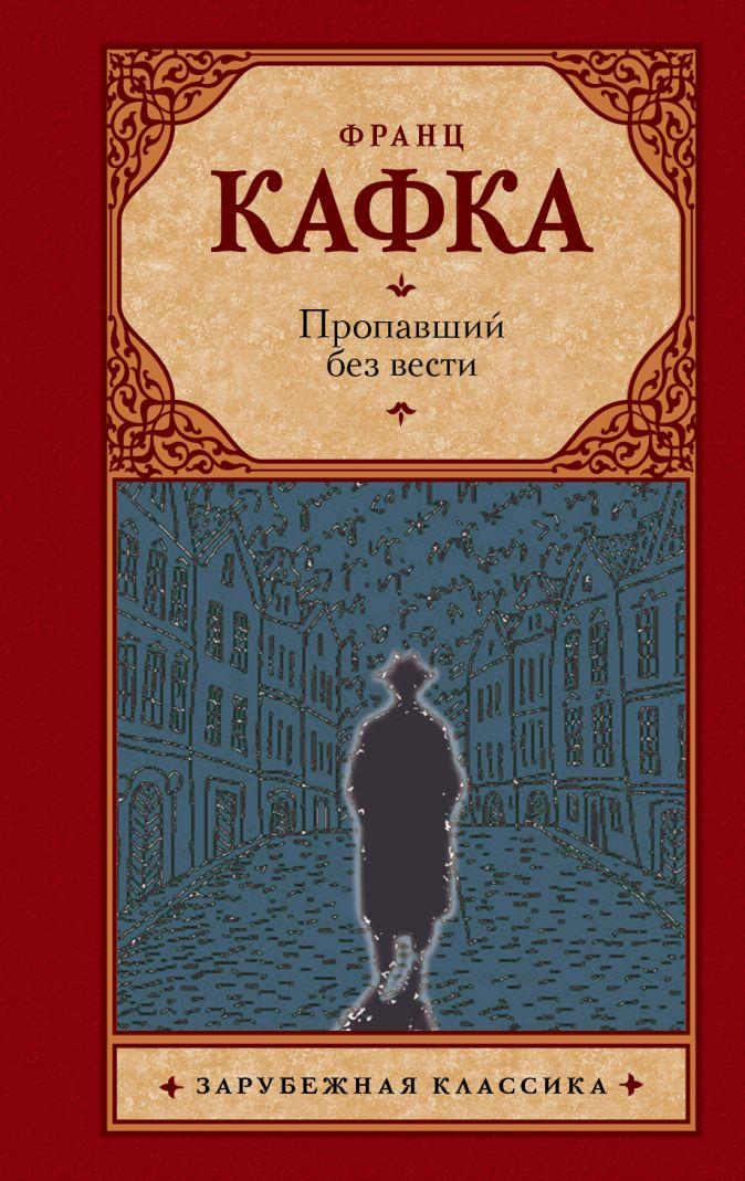 Кафка Ф. - Пропавший без вести обложка книги