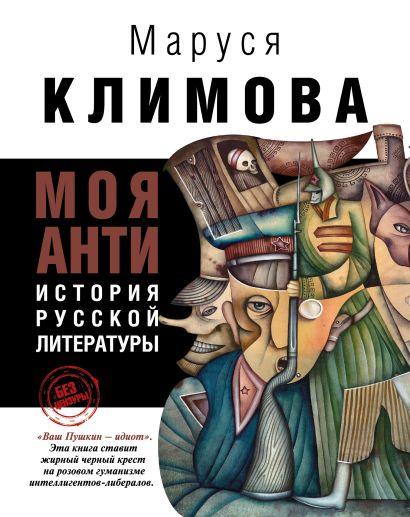 Моя анти история русской литературы - фото 1