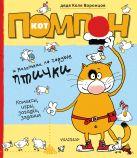 дядя Коля Воронцов - Кот Помпон и маленькие, но гордые птички' обложка книги