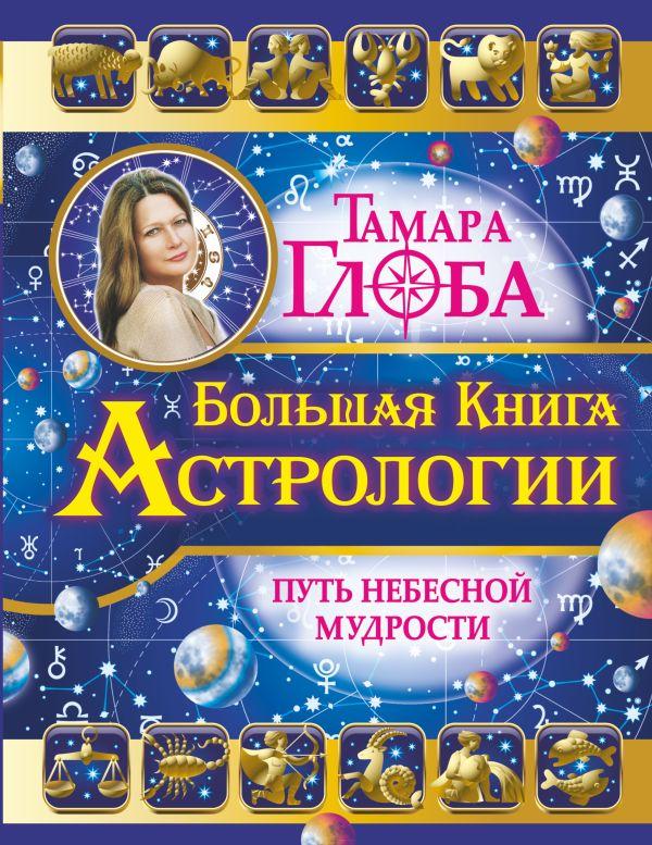 Большая книга Астрологии. Путь небесной Мудрости Глоба Т.М.
