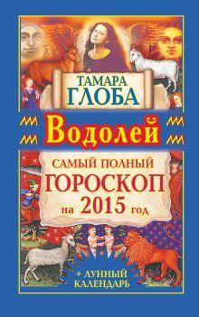 Водолей. Самый полный гороскоп на 2015 год