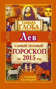 Лев. Самый полный гороскоп на 2015 год