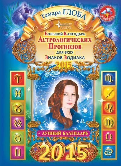 Большой календарь астрологических прогнозов для всех знаков зодиака 2015 - фото 1
