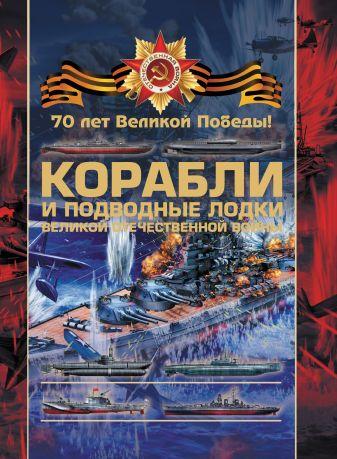 Ликсо В.В. - Боевые корабли и подводные лодки Великой Отечественной войны обложка книги