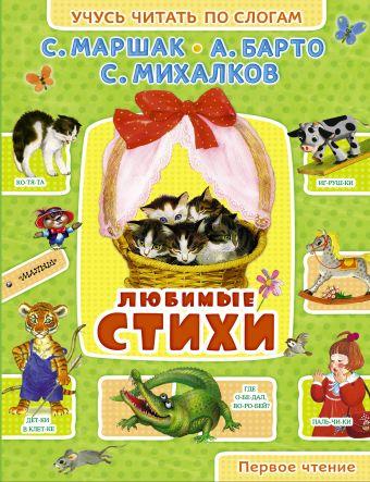 Любимые стихи Маршак С.Я.