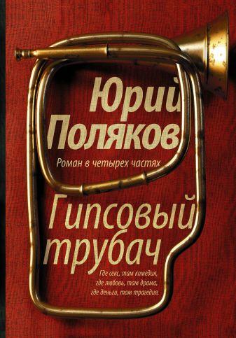 Юрий Поляков - Гипсовый трубач обложка книги