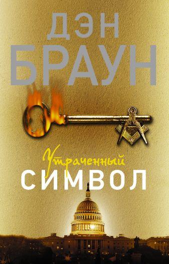 Дэн Браун - Утраченный символ обложка книги