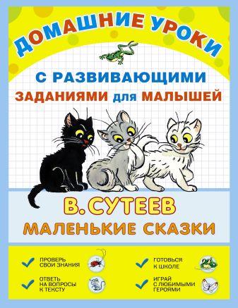 В. Сутеев - Маленькие сказки обложка книги