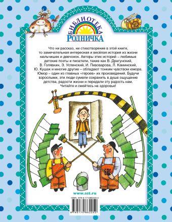 Весёлые стихи и рассказы Драгунский В., Успенский Э.