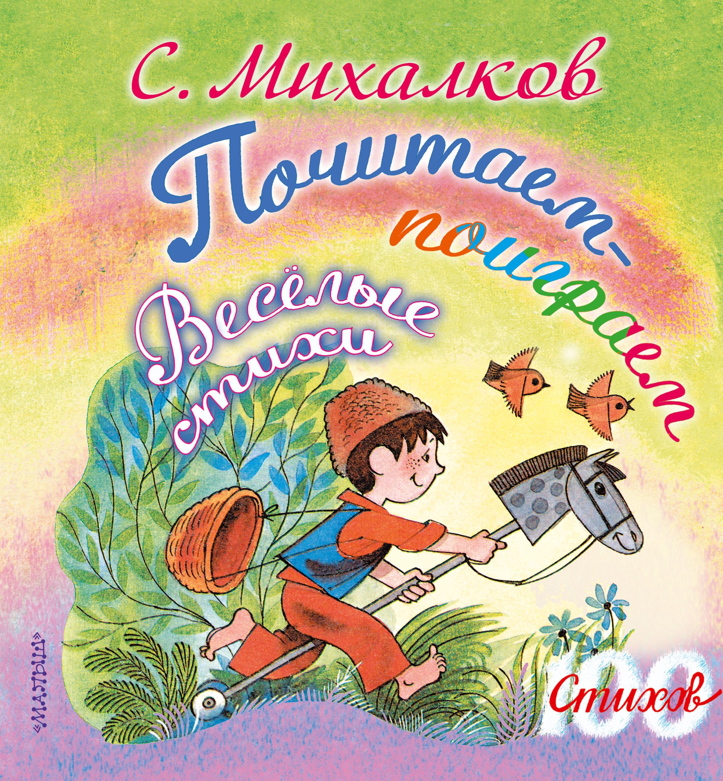С. Михалков Почитаем-поиграем. Весёлые стихи
