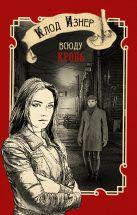 Клод Изнер - Всюду кровь' обложка книги