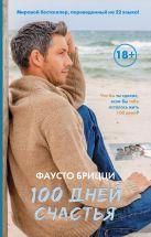Брицци Ф. - 100 дней счастья' обложка книги