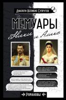 Николай II, Александра Федоровна - Мемуары Ники и Аликс' обложка книги