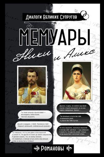 Романов Н.А., Романова А.Ф. - Мемуары Ники и Аликс обложка книги