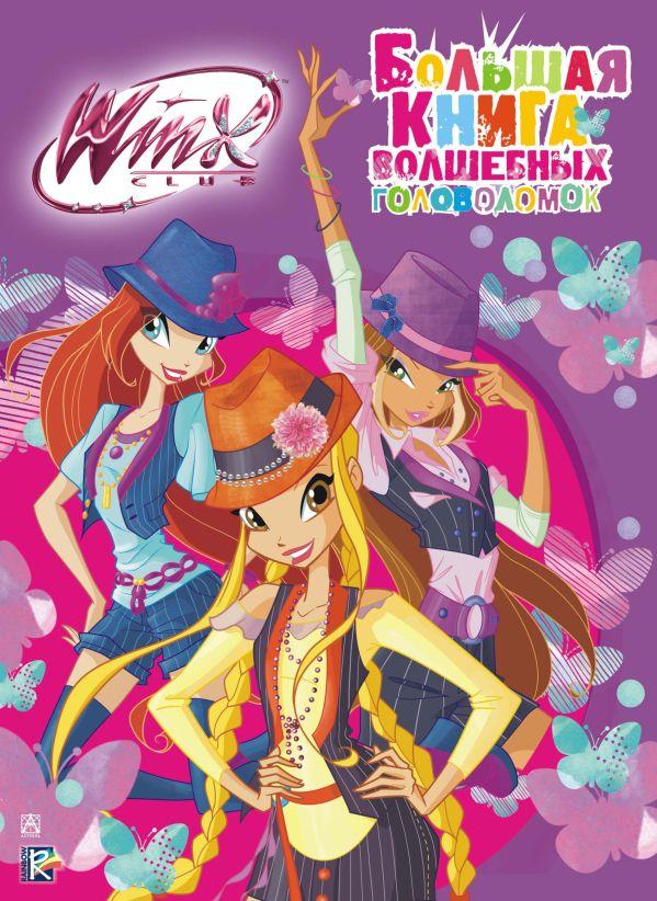 Winx Club. Большая книга волшебных головоломок .