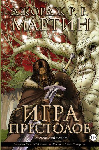 Игра престолов. Книга 1 Мартин Д.
