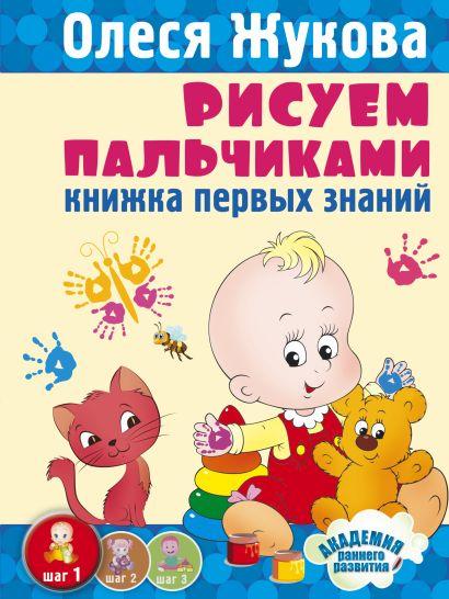 Рисуем пальчиками. Книжка первых знаний - фото 1
